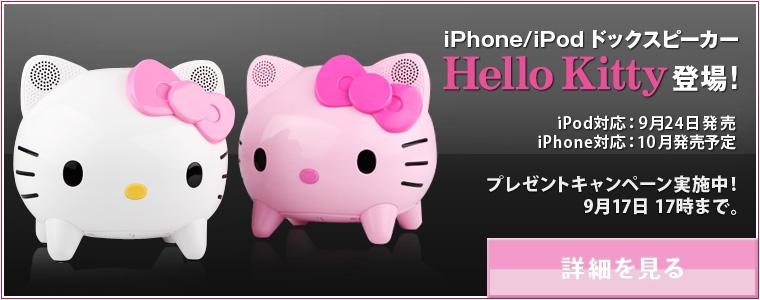 Hello Kitty iPod Dock – Per il vero Otaku dentro di te!